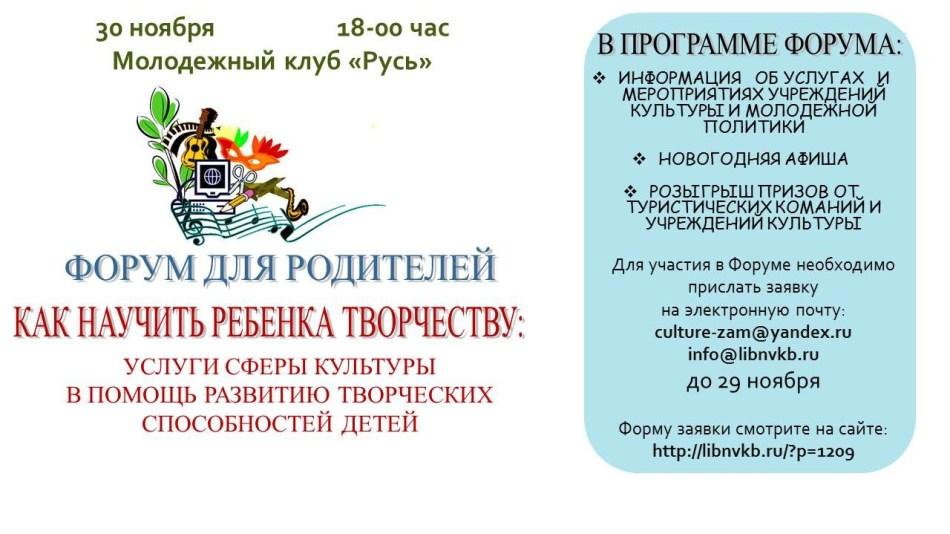 forum_program