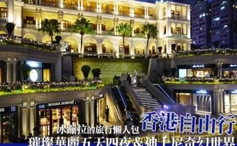 香港自由行攻略》香港澳門五天四夜 迪士尼行程 景點票卷美食懶人包