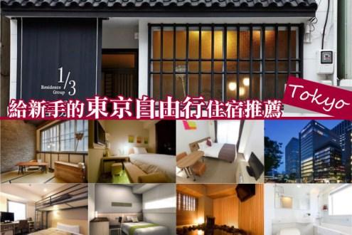 東京飯店推薦》給新手的東京自由行 c/p值高平價住宿全攻略