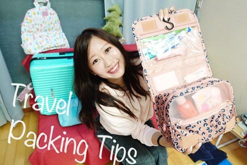 影音 出國行李收納技巧分享 給你們看看我行李箱裝什麼! /抽獎