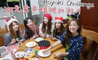 影音|日本買的300元章魚燒機挑戰Takoyaki Challenge