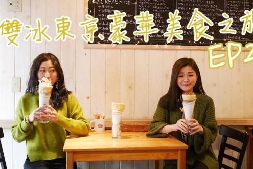 影音|#雙冰東京豪華美食之旅 EP2 穿飯店的浴衣聊一下這幾天買的百元商品生活雜貨