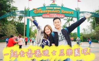 影音 香港迪士尼樂園第二次來還是好好玩!HongKong DisneyLand