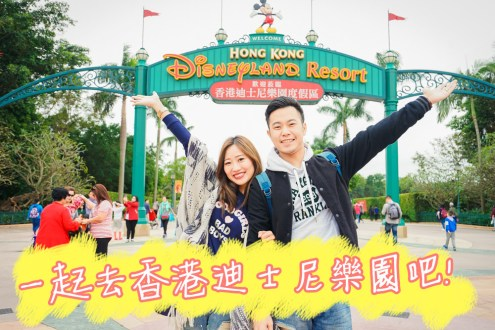 影音|香港迪士尼樂園第二次來還是好好玩!HongKong DisneyLand