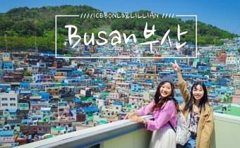 影音|釜山自由行好好玩!和莉莉嗯的釜山荒唐冒險 EP1