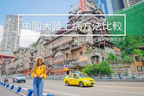 【自由行必備】中國大陸上網方法比較+VPN翻牆教學 超簡單一看就懂懶人版