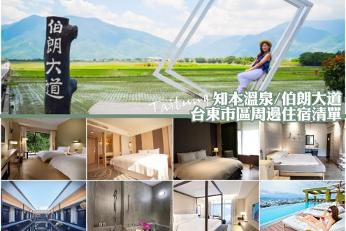 台東住宿推薦》台東市區、知本溫泉、伯朗大道有特色又漂亮的飯店民宿清單