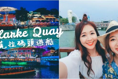 新加坡》克拉碼頭遊船爽遊金沙魚尾獅 超酷美軍風wings酒吧