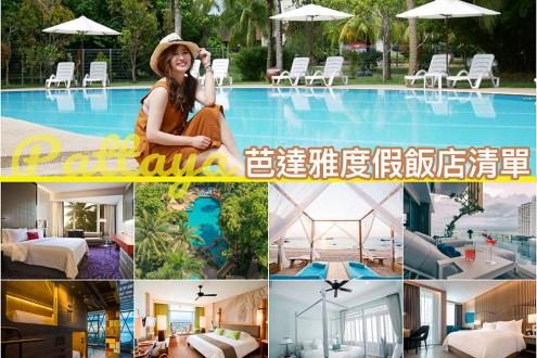 芭達雅飯店推薦》17間超猛芭達雅海灘度假飯店 每一間都美到選擇障礙