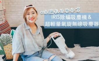 【2019第二團】日本最紅IRIS除蟎機雙氣旋智能&超輕量氣旋無線吸塵器 團購價公司貨比水貨還便宜