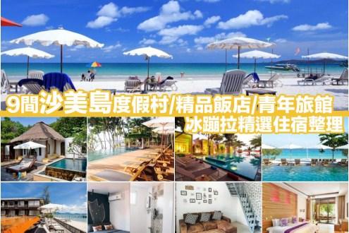 沙美島飯店推薦》9間沙美島度假村、精品飯店、青年旅館冰蹦拉精選住宿整理