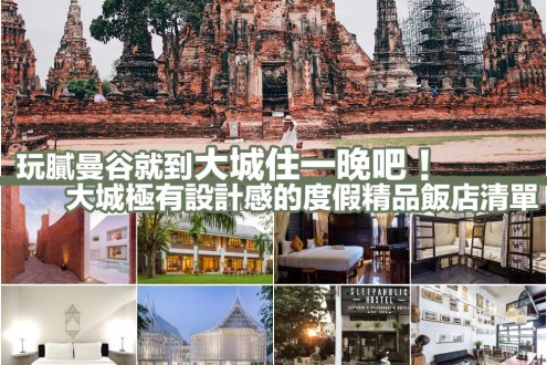 大城飯店推薦》玩膩曼谷就到大城住一晚吧!大城極有設計感的度假精品飯店清單