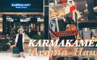 泰國香氛KARMAKAMET戰利品! KARMAKAMET Aroma Haul
