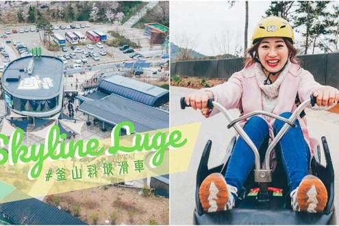 釜山》韓國第一個斜坡滑車Skyline Luge 再遠也要去!超級好玩真人版跑跑卡丁車