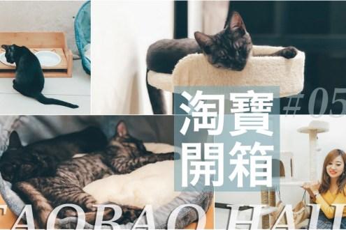 淘寶貓用品開箱|超狂豪宅貓跳台淘寶買才$600?!貓屋/貓砂盆/貓玩具分享