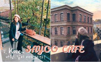 首爾》梨泰院sayoo cafe 五層樓五種風格的超美網紅咖啡廳 咖啡也很好喝