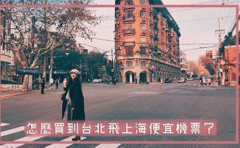 『台北飛上海便宜機票』最簡單的上海機票比價技巧 淡旺季機票費用參考