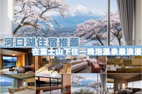 河口湖住宿推薦》富士山河口湖溫泉度假村飯店清單 在富士山下住一晚泡溫泉最浪漫