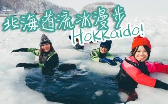 北海道流冰漫步!冰上可以玩什麼?丟雪球玩水在結冰的海上被霸凌....