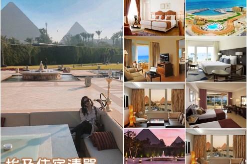 埃及住宿清單》金字塔飯店臥舖火車 郵輪陸海空全包的埃及12天住宿分享