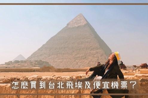 『台北飛埃及便宜機票』最簡單的埃及機票比價技巧 淡旺季機票費用參考
