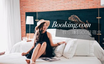 2019最新Booking.com優惠 首次刷卡訂房就送900元回饋金 冰蹦拉粉絲獨家回饋