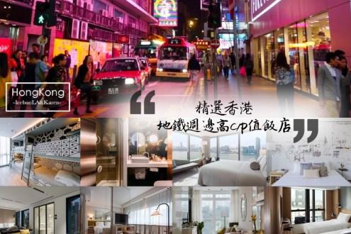 香港飯店推薦》自由行必看 精選香港特色酒店/平價地點好C/P值高住宿整理