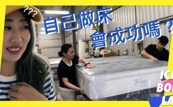 台灣製就是猛!花三小時去工廠做新家床墊!我朋友家的MIT五星級獨立筒秒睡床! 貝絲名床