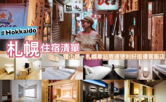 北海道札幌住宿推薦》14間狸小路、札幌車站周邊 便利好逛優質飯店清單