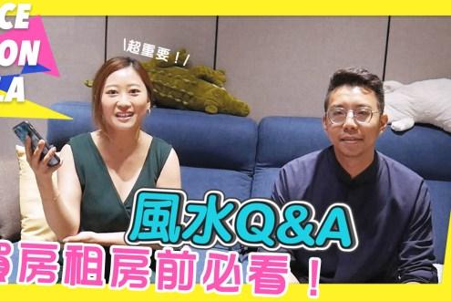 買房租房前必看!風水疑難雜症50題快問快答 Feat.簡少年