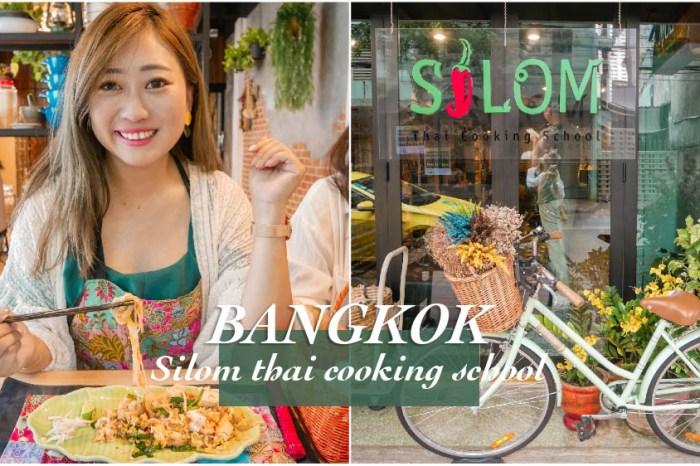 曼谷》泰國Silom泰餐學校烹飪課 網美廚藝教室我在曼谷最推薦的泰菜學校