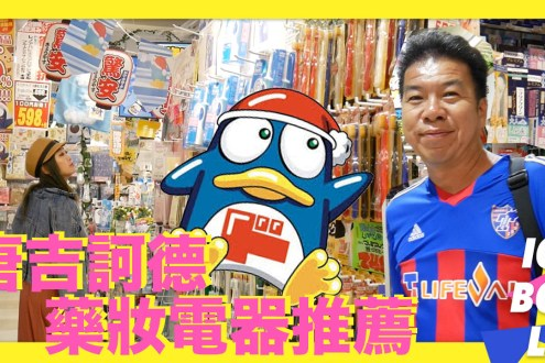 唐吉訶德藥妝電器推薦 你絕對沒看過這個才該買 Feat.日本旅遊達人吳建盤Keyboard桑