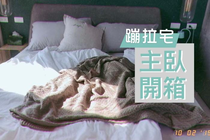 【蹦拉宅開箱】主臥新床好睡嗎?我精挑細選飯店等級的枕頭被子寢具!