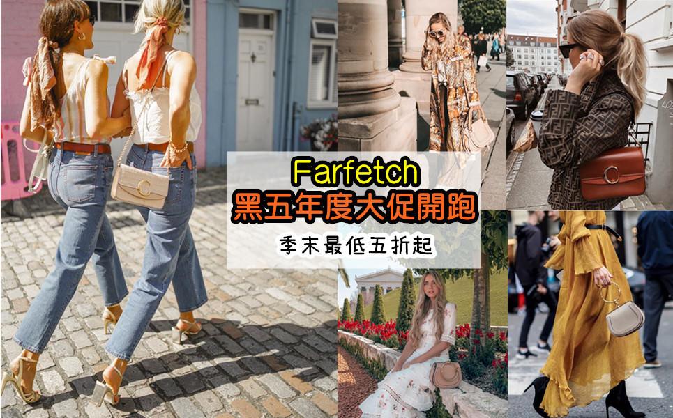 Farfetch購物教學,Farfetch黑五大促,Farfetch2019折扣碼,Farfetch季末折扣,Farfetch快遞教學,Farfetch結帳