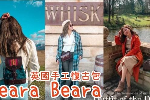 英國手工古董包Beara Beara 質感棒有溫度又耐用的三款Beara Beara穿搭分享