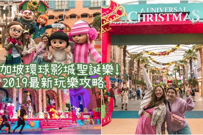 2020 新加坡環球影城『環球聖誕樂』環球影城最省排隊時間訣竅 這樣買票最便宜好玩