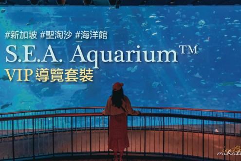 新加坡聖淘沙》S.E.A.海洋館VIP導覽開館前優先入場 直擊館內幕後 絕對值得!