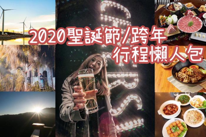2020耶誕跨年吃喝玩樂攻略:特色餐廳約會泡湯跨年必去景點 元旦一日行程懶人包
