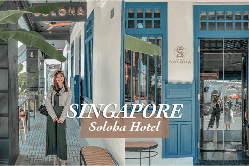 新加坡》Hotel Soloha牛車水2019新飯店 酒吧街天天海南雞飯散步就到