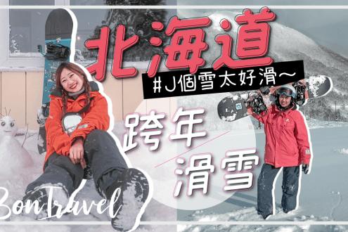 北海道跨年滑雪泡湯|五天超充實的滑雪行程 戰勝了看不見底部的山頭 台灣人打造滑雪者最舒適的高級豪宅