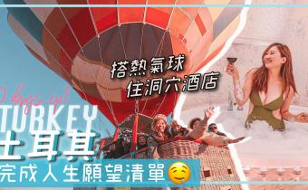 土耳其搭熱氣球體驗 洞穴酒店升等總統套房 番紅花城 卡帕多奇亞 果里美露天博物館 土耳其ep1