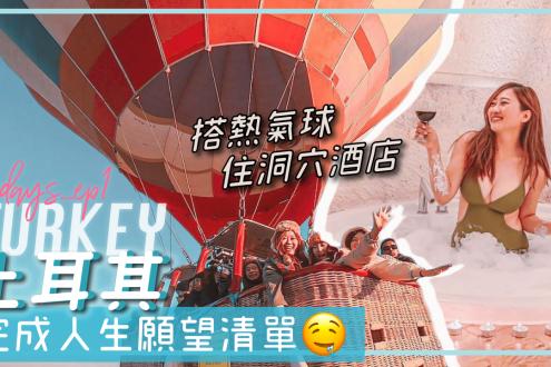 土耳其搭熱氣球體驗 洞穴酒店升等總統套房 番紅花城 卡帕多奇亞 果里美露天博物館|土耳其ep1