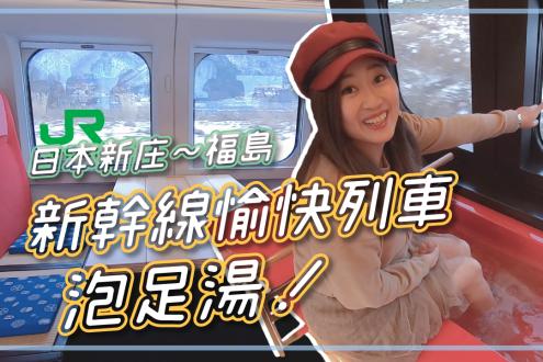 日本JR新幹線上泡足湯!JR Pass坐好坐滿 愉快列車Toreiyu Tsubasa號 銀山溫泉隱藏玩法!