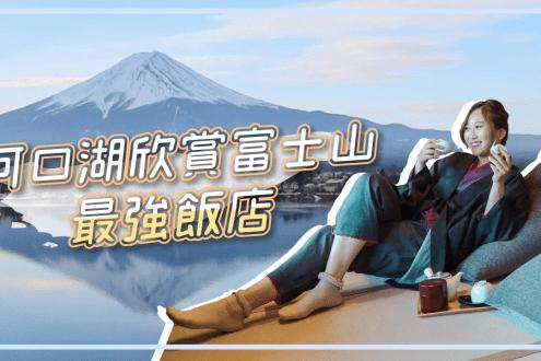 日本》湖山亭飯店Ubuya 河口湖欣賞富士山最美飯店 在房間就能看到完美逆富士