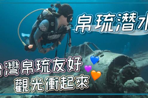 帛琉潛水!用觀光行動支持台灣最近友邦帛琉❤️ 戰鬥機manta海豚鯊魚看到飽