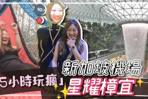 你沒發現的新加坡機場玩法!星耀樟宜玩5小時都不夠 5層樓天空之網、樹籬迷宮、鏡子迷宮