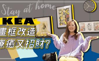 掛畫DIY超簡單 出國買的紀念品+IKEA畫框改造創意畫 療癒又招財