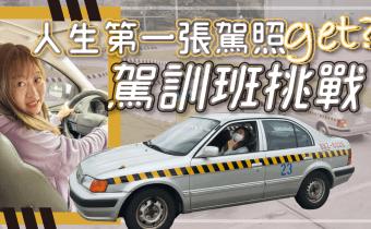考駕照前體檢準備 駕訓班上課流程 女生考駕照注意事項