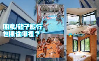 全台包棟民宿推薦》精選10間朋友/親子旅行聚會桌遊好住所