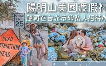 台北》陽明山美國渡假村 有泳池BBQ烤肉出國度假感包棟民宿  高家繡球花田